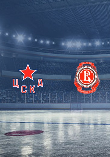 ХК ЦСКА - ХК Витязь logo