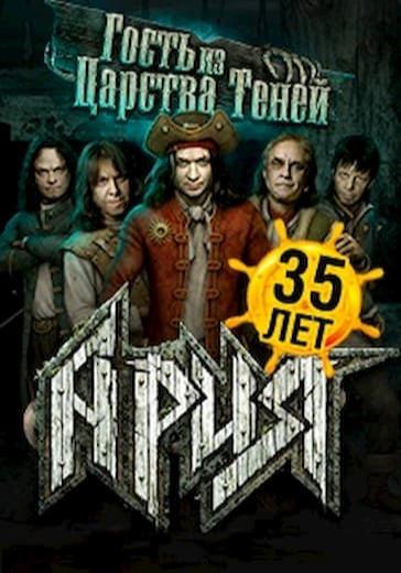 Ария. Казань logo