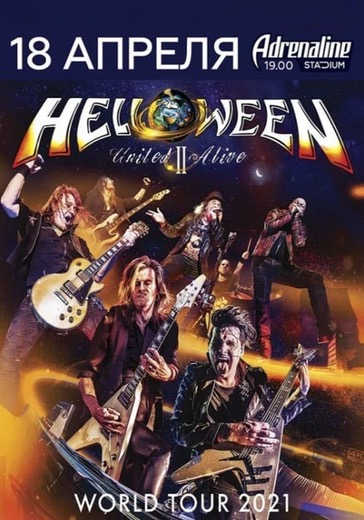 HELLOWEEN - United Alive World Tour Part II logo