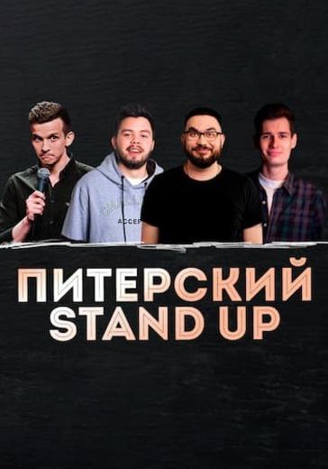 Питерский Stand Up logo