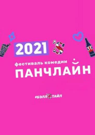 Павел Кривец и Ирина Приходько. Панчлайн-2021 и Ирина Приходько. Панчлайн-2021 logo