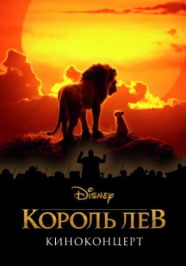 Киноконцерт Disney. «Король Лев» logo