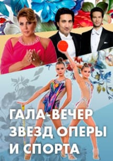 Гала-вечер звезд оперы и спорта logo