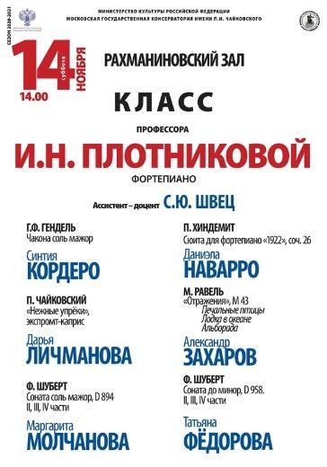 Класс профессора И. Н. Плотниковой (фортепиано) logo