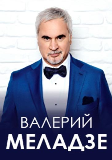 Валерий Меладзе. Концерт на крыше logo