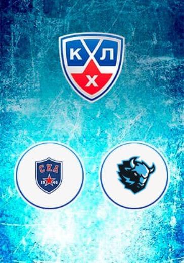 Плей-офф КХЛ. ХК СКА - Динамо Минск logo