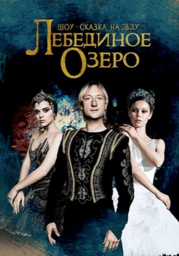 Евгений Плющенко. Шоу-сказка на льду «Лебединое озеро» logo