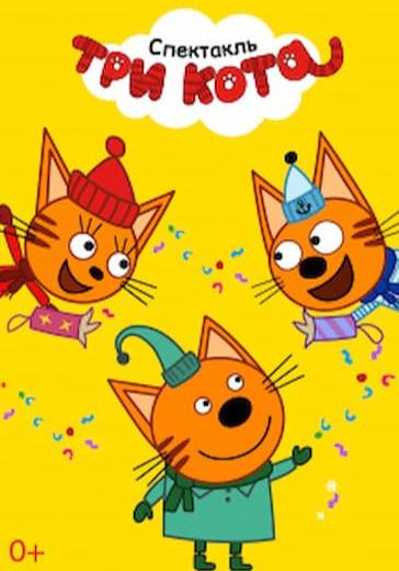 Три кота: МегаЁлка logo
