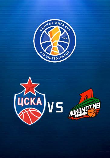 ЦСКА - Локомотив Кубань logo