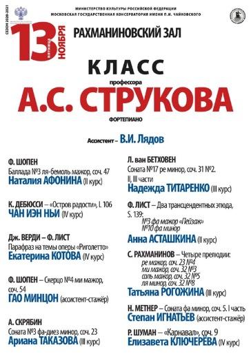Класс профессора А. С. Струкова (фортепиано) logo