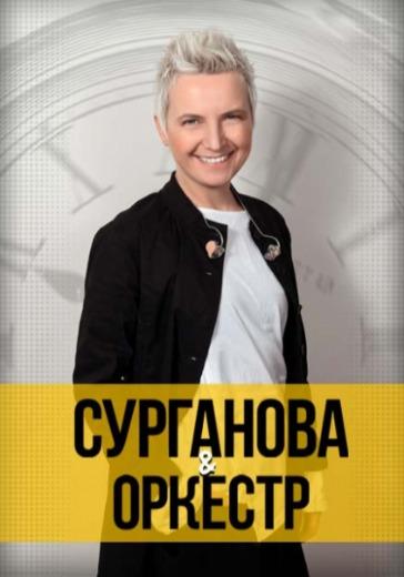 Сурганова и Оркестр. День Рождения группы! logo