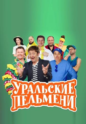 """Уральские пельмени """"Триумфальная сварка"""" logo"""