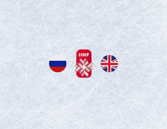 Чемпионат мира по хоккею 2021: Россия - Великобритания