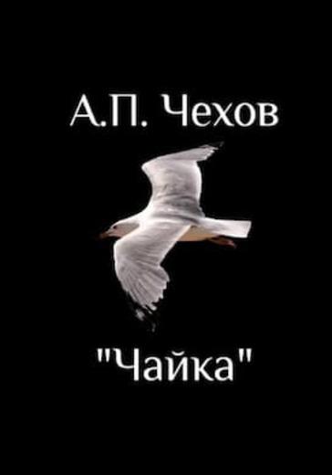 Чехов. Чайка. Новые формы logo