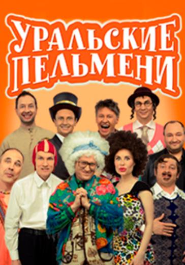 Уральские Пельмени logo