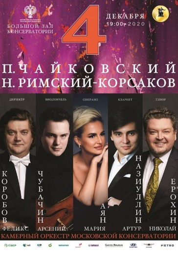 Камерный оркестр Московской консерватории logo