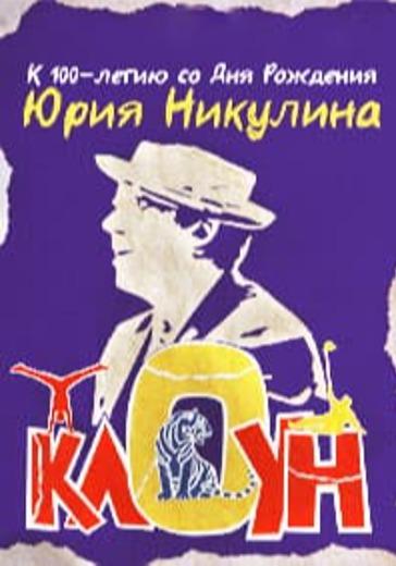 Клоун logo
