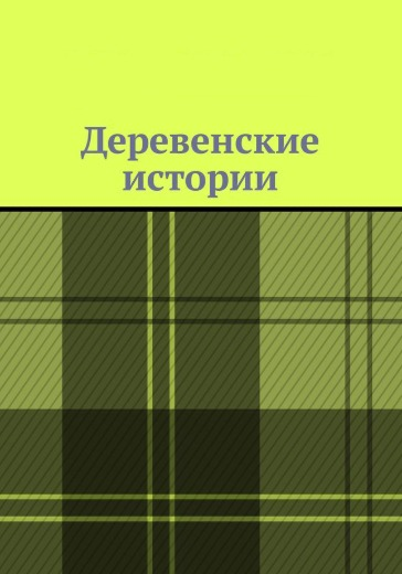 Деревенские истории logo