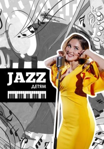 Джаз детям logo