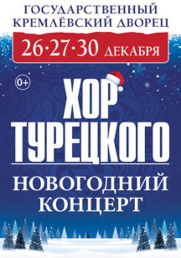 Арт-группа «Хор Турецкого». Новогодний концерт logo