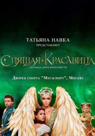 """Мюзикл на льду Татьяны Навки """"Спящая красавица. Легенда двух королевств"""" logo"""