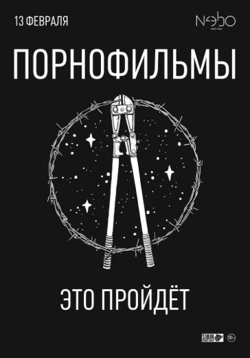 Порнофильмы. Кемерово logo