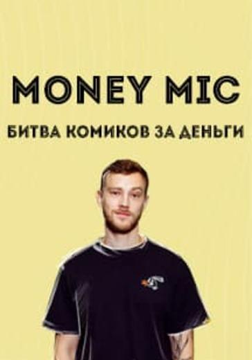 Money Mic. Битва комиков за деньги logo