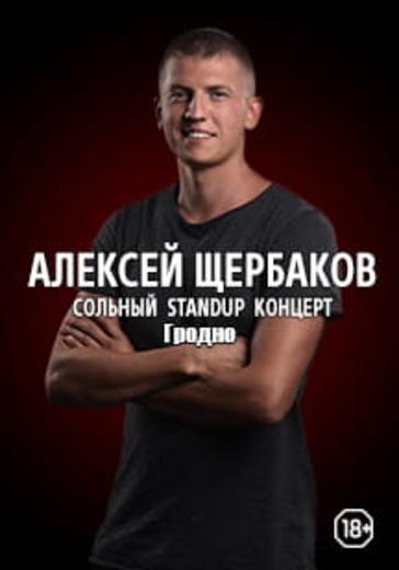 Алексей Щербаков. Гродно logo