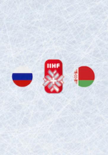Чемпионат мира по хоккею 2021: Россия - Беларусь logo