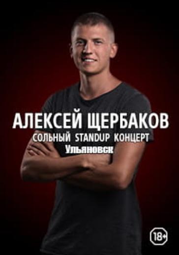 Алексей Щербаков. Ульяновск logo