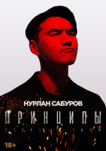 StandUp Нурлан Сабуров logo