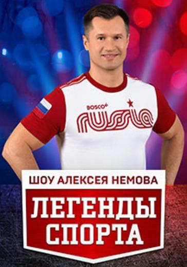 Спортивное шоу Алексея Немова «Легенды спорта». logo