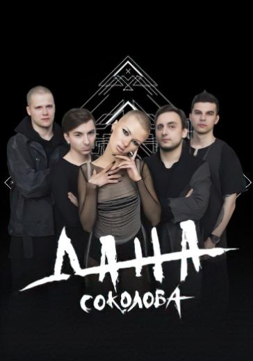 Дана Соколова logo