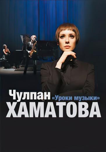 "Чулпан Хаматова ""Уроки музыки"" logo"