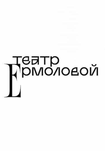 Леди Макбет Мценского уезда logo
