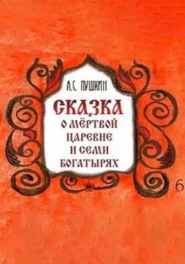 Сказка о мёртвой царевне и семи богатырях logo
