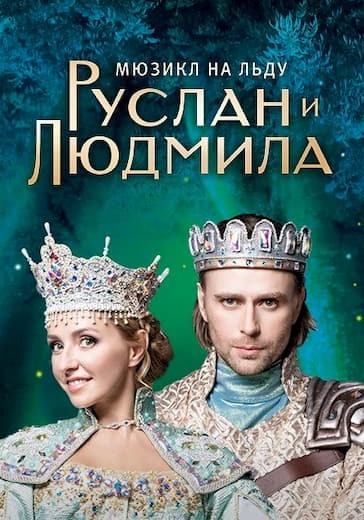 Мюзикл на льду Татьяны Навки «Руслан И Людмила» logo