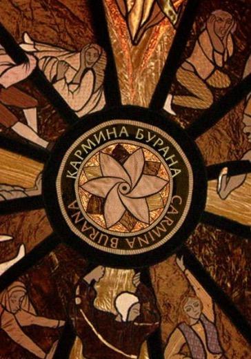 Орф. Кармина Бурана logo
