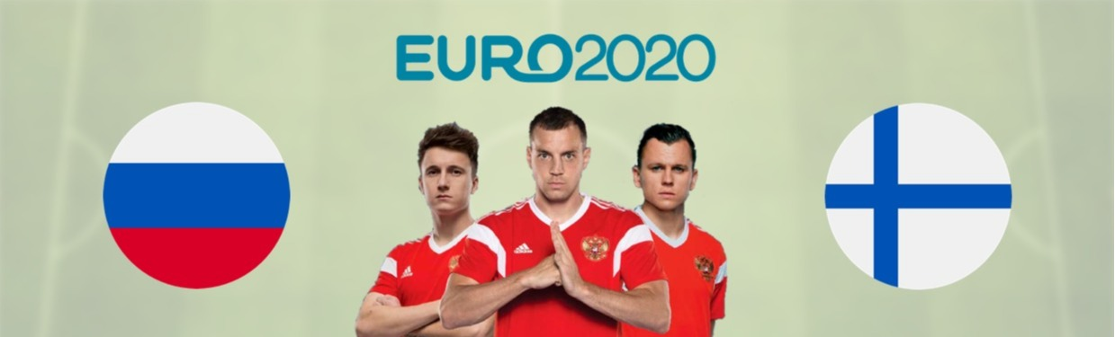 Евро 2020, Группа B, матч 15 Россия - Финляндия