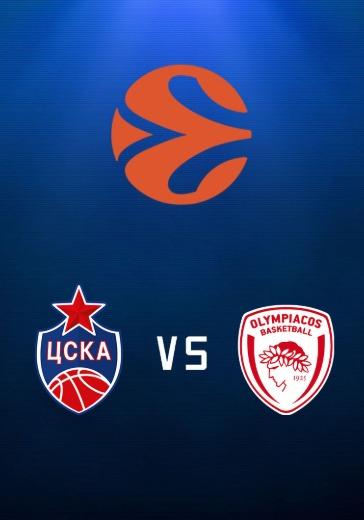 ЦСКА - Олимпиакос logo