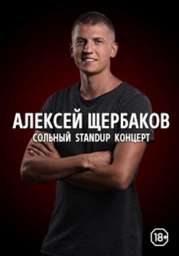 Алексей Щербаков. Серпухов logo