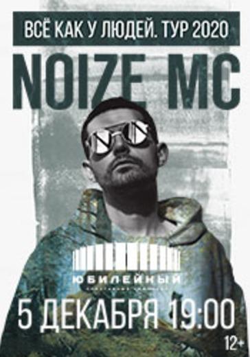 Noize MC. Всё как у людей logo
