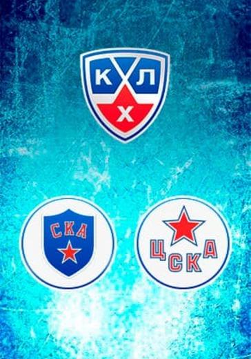 Финал западной конференции. ХК СКА - ЦСКА logo