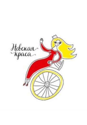 Невская краса logo