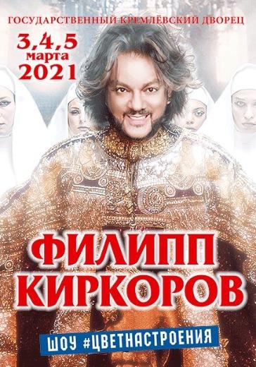 Филипп Киркоров. Цвет настроения… logo