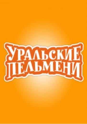 """Уральские пельмени """"Человек с бульвара мандаринов""""  logo"""