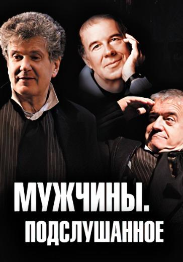 Мужчины. Подслушанное logo