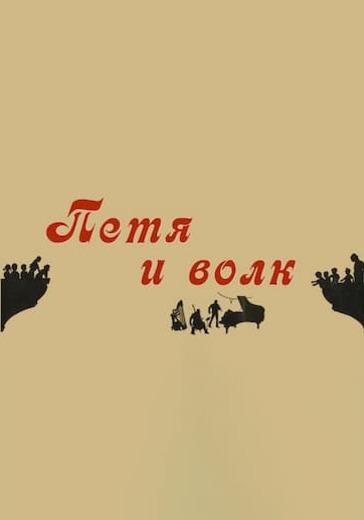 Петя и волк logo
