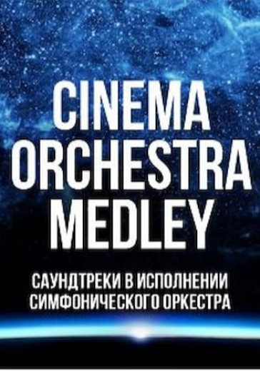 Cinema Medley | Imperial Orchestra logo