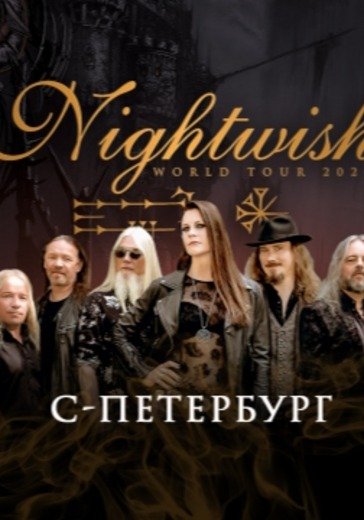 NIGHTWISH (перенос) logo
